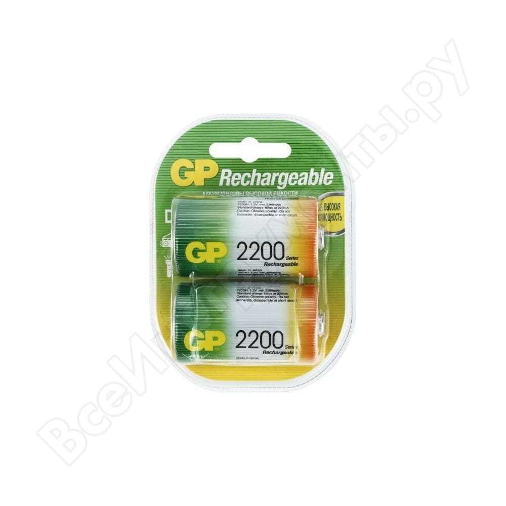 Перезаряжаемые аккумуляторы gp d 2200 мач 2 шт 220dh-2cr2
