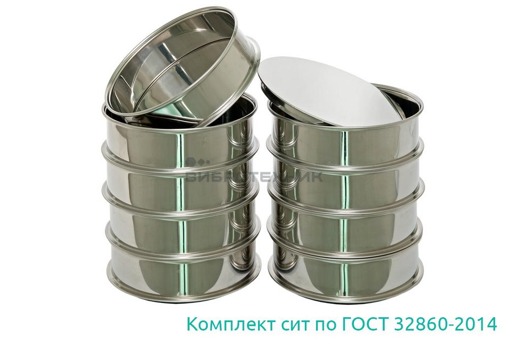 Комплект лабораторных сит по ГОСТ 32860-2014 производства ООО «ВИБРОТЕХНИК»