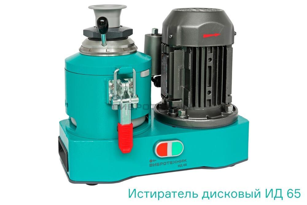 Истиратель дисковый ИД 65  лабораторный  производства ООО «ВИБРОТЕХНИК»
