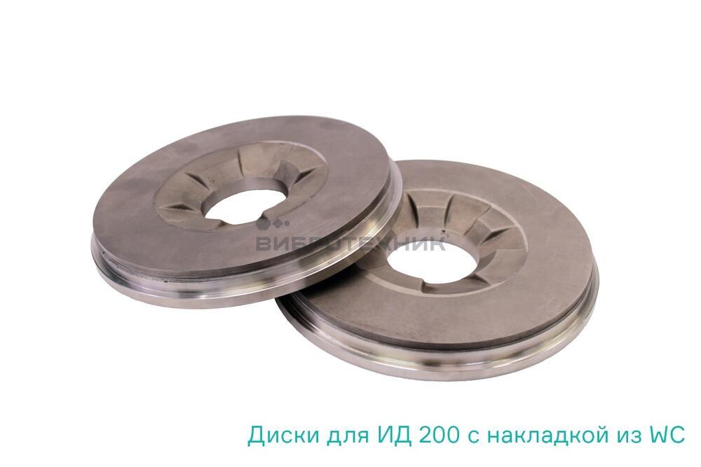 Диски для Истирателя дискового ИД 200 из WC (карбида вольфрама) производства ООО