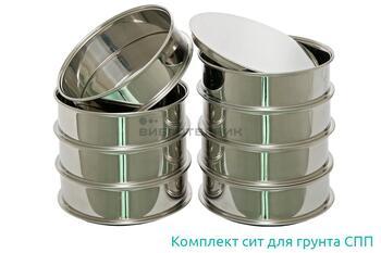 Комплект лабораторных сит для грунта СПП производства ООО «ВИБРОТЕХНИК»