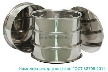Комплект лабораторных сит для песка по ГОСТ 32708-2014 производства ООО «ВИБРОТЕХНИК»