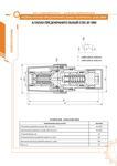 КЛАПАН ПРЕДОХРАНИТЕЛЬНЫЙ Е510.20.10М (КП-20-250-40 ОСМ)